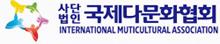 국제다문화협회